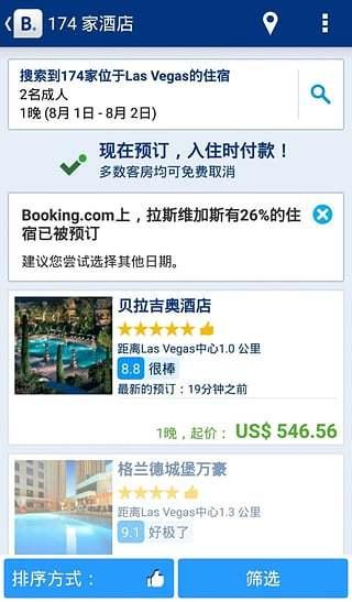 Booking酒店预订截图