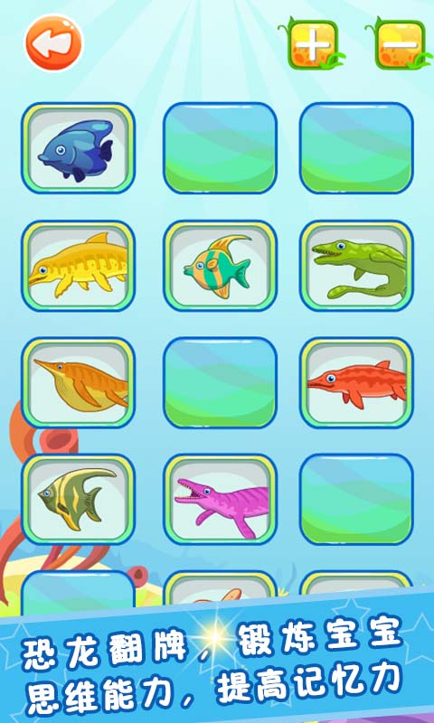 恐龙世界-拼图截图