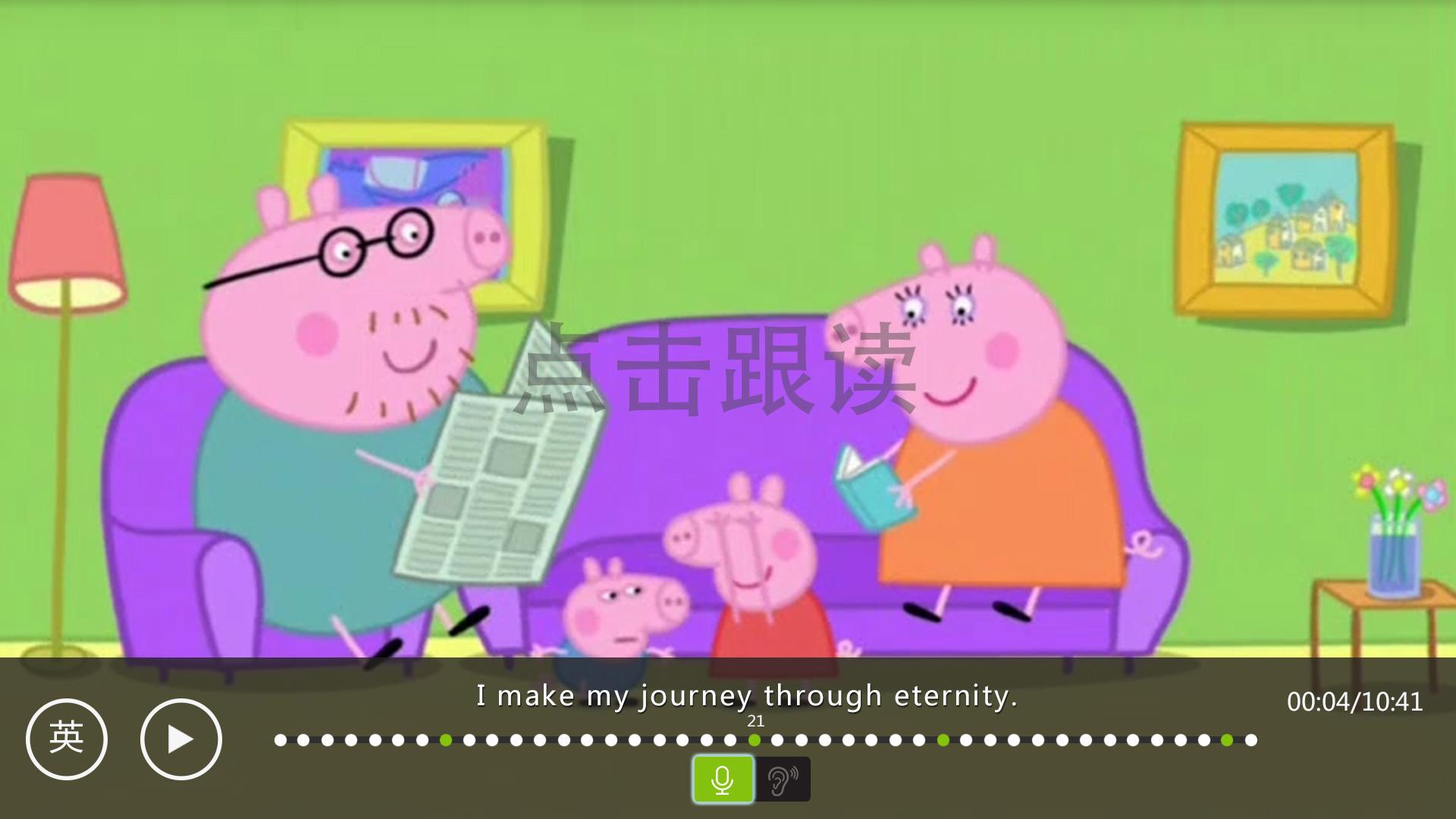 呱呱英语TV