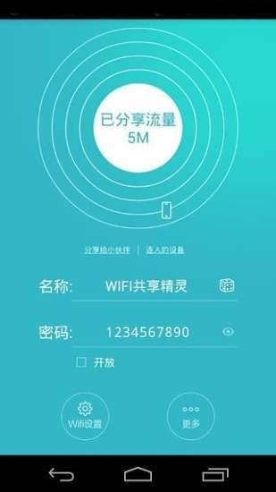 WiFi共享精灵截图