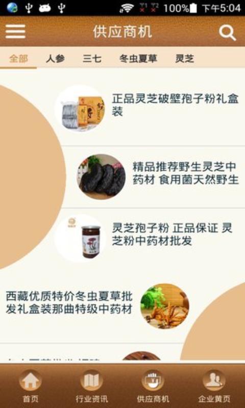 中国中药材网截图