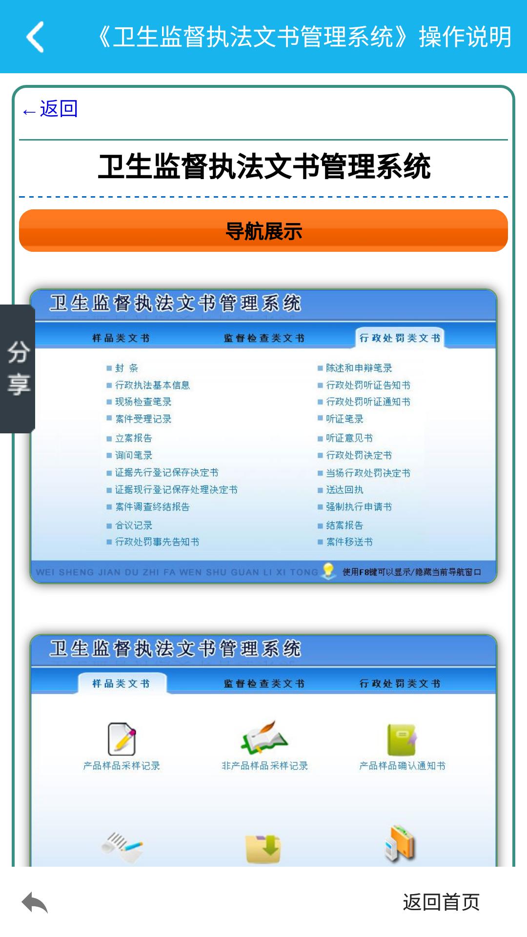 卫生监督文书管理系统截图