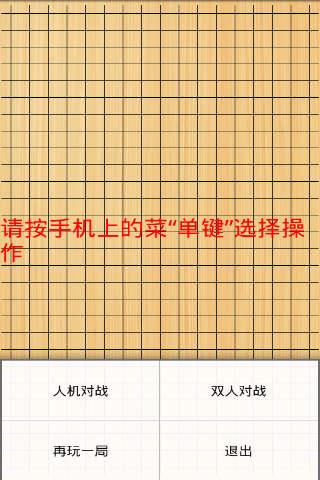 五子棋pad版下载_五子棋v1.0图片