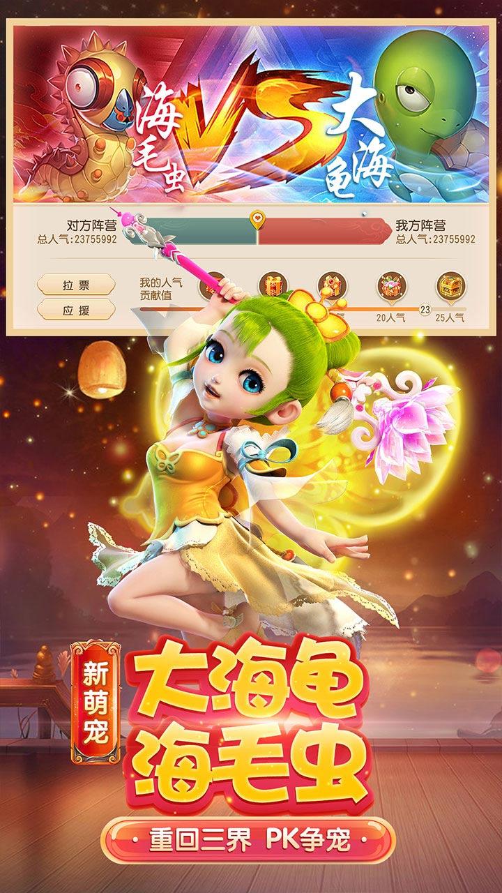 梦幻西游(周年庆)截图