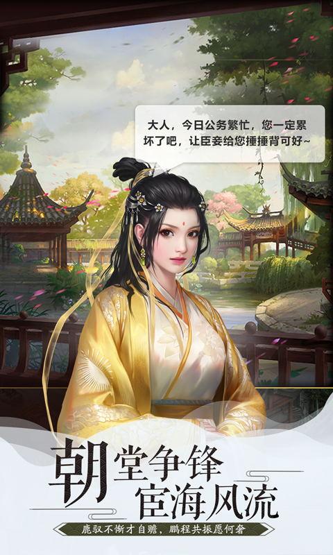 大明王爷-江山美人截图