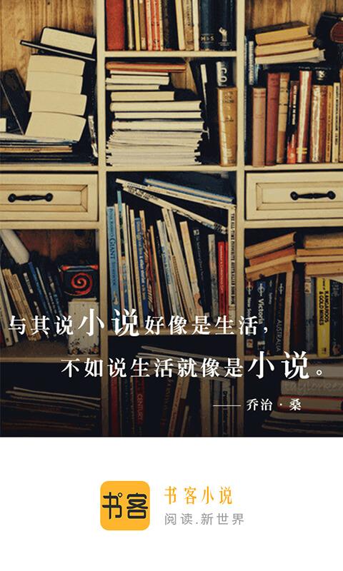 书客阅读截图