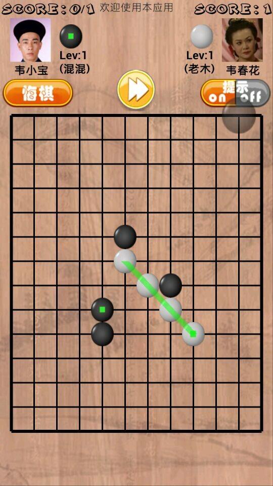 单机五子棋截图