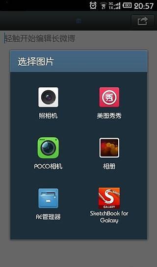 长微博手机版