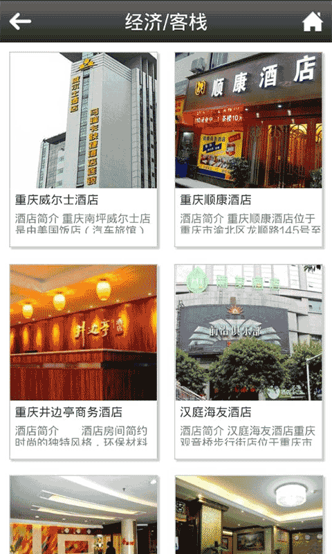 重庆酒店截图