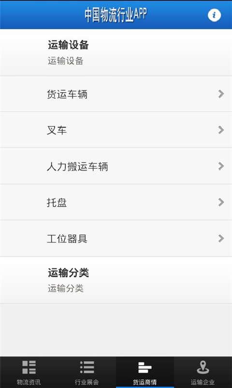 中国物流行业APP截图