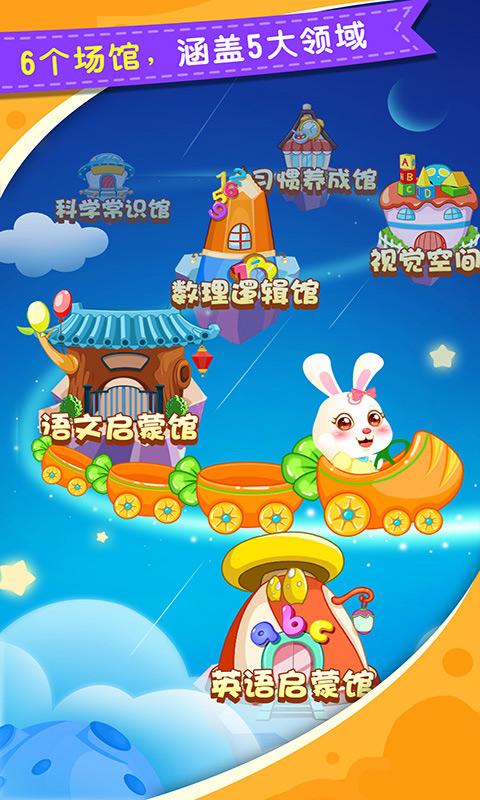 巴宾兔宝宝乐园截图