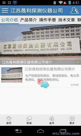 江苏晟利探测仪器公司