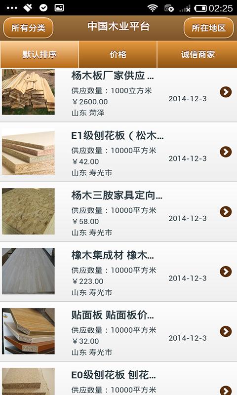中国木业平台截图