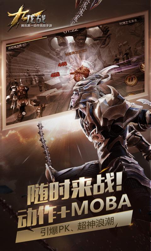 九龙战-腾讯首款3D动作手游