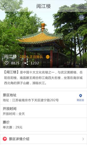 南京游园年卡