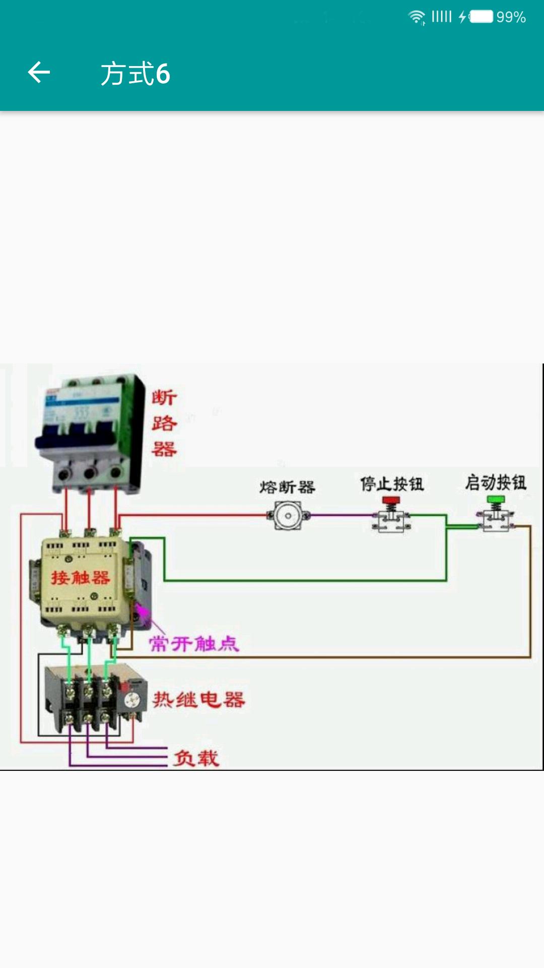 电工手册截图