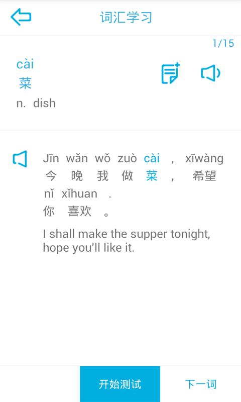 生活汉语词汇