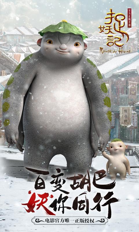捉妖记(电影正版授权)