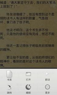 vBook语音电子书