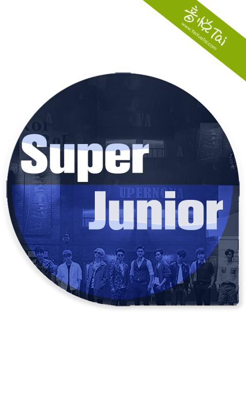 口袋·Super Junior截图