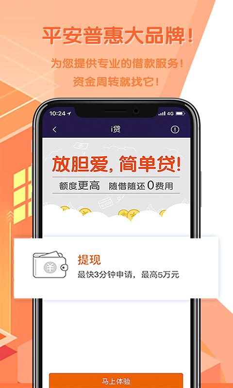 平安普惠-现金贷款