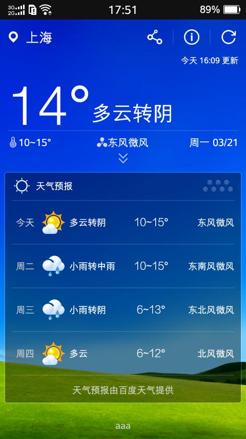 爱天气问题