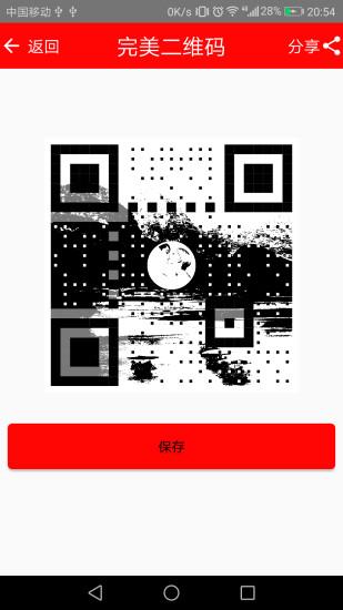 二维码生成器加logo截图
