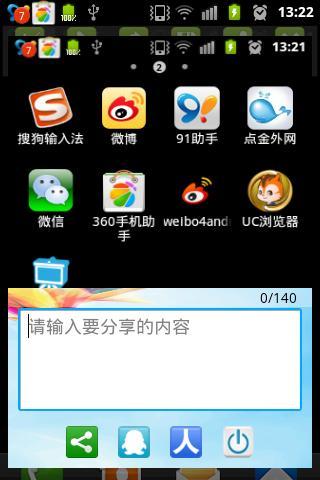 手机截屏截图