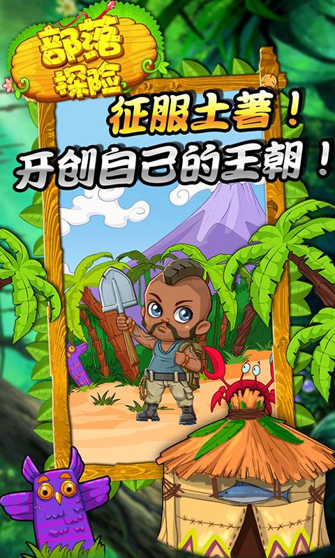部落探险截图