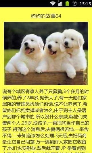 与狗狗做了爱故事