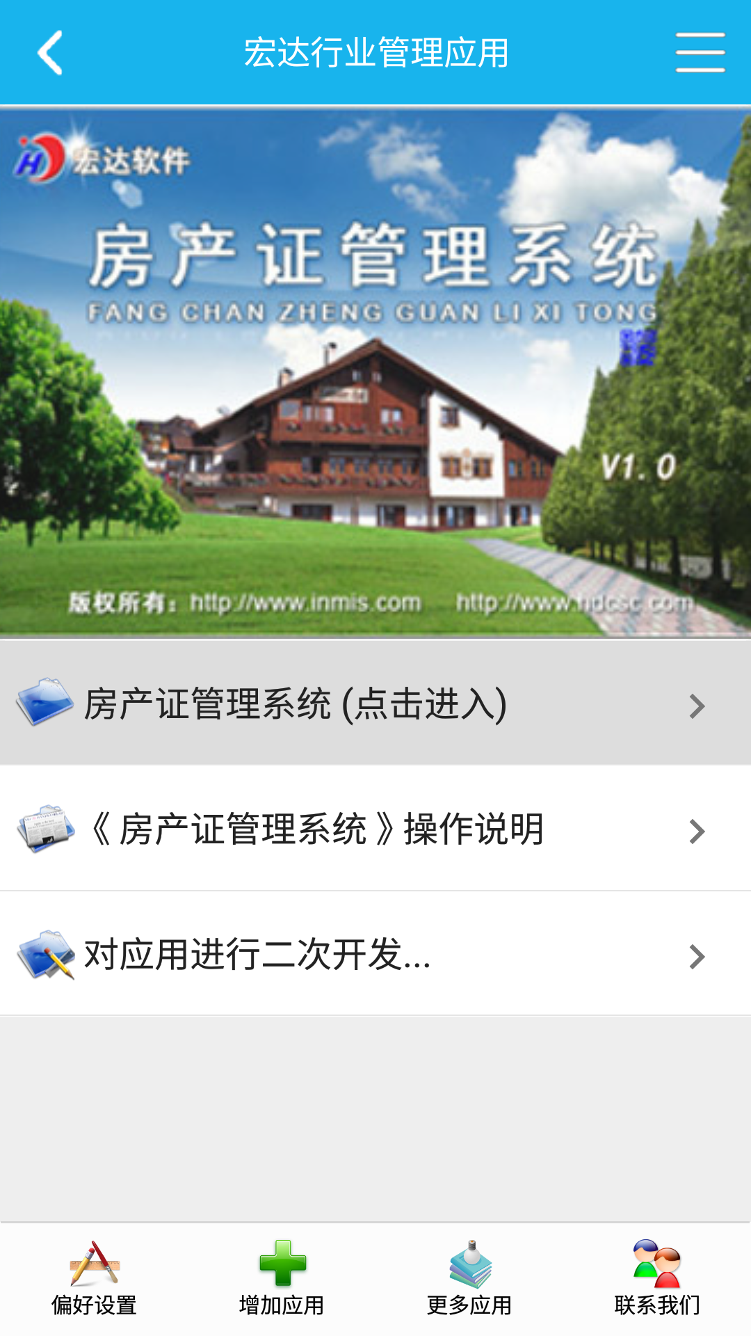 房产证管理系统