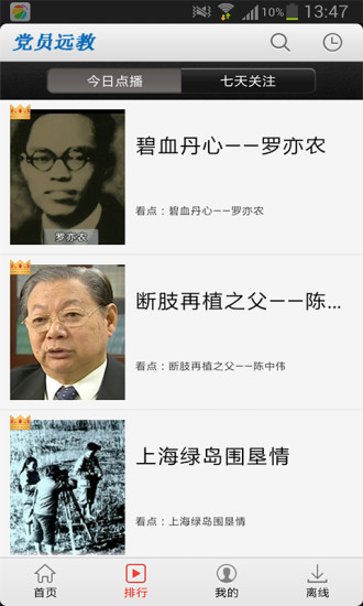 上海党员远教截图