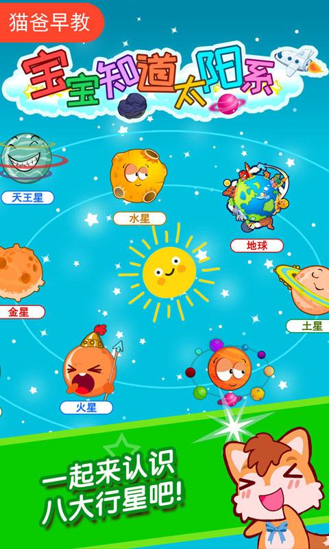 宝宝知道太阳系截图