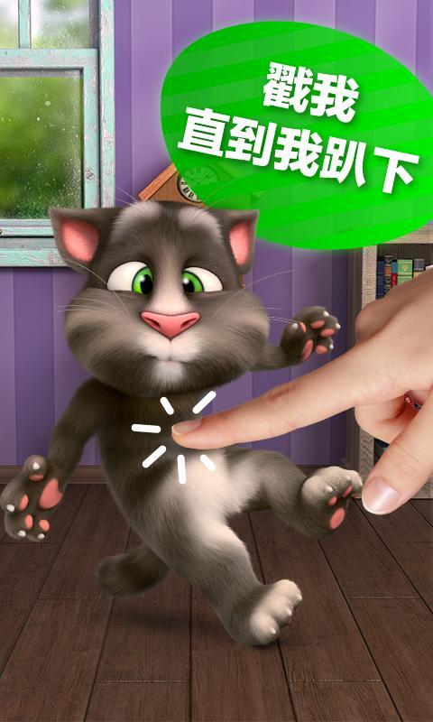会说话的汤姆猫 2