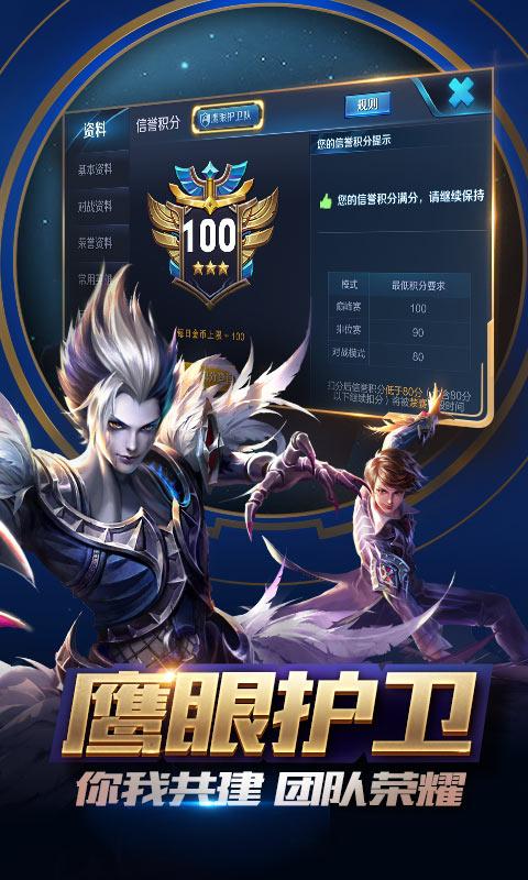 王者荣耀-S12新赛季