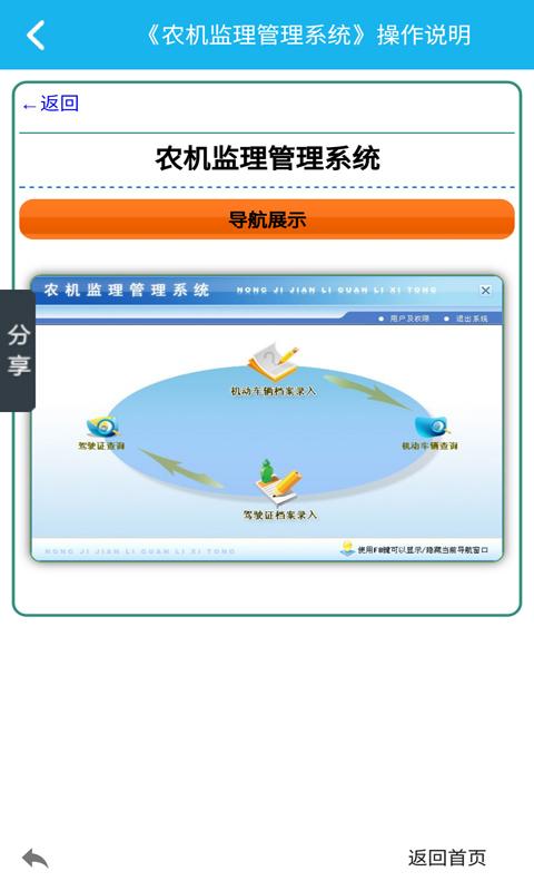 农机监理管理系统