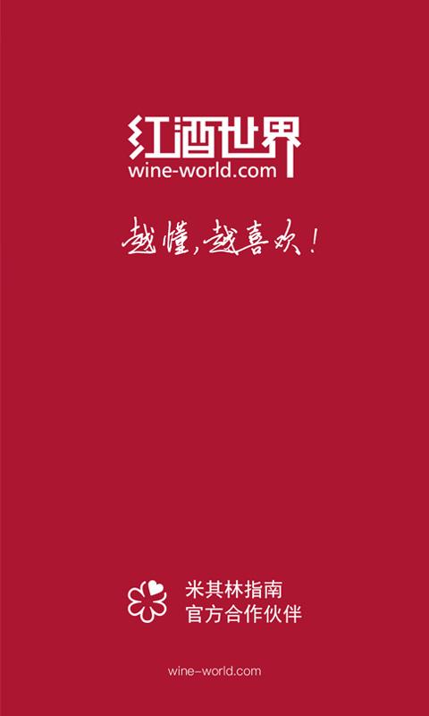 红酒世界截图