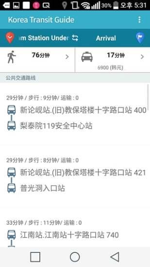 韓国公共交通路线