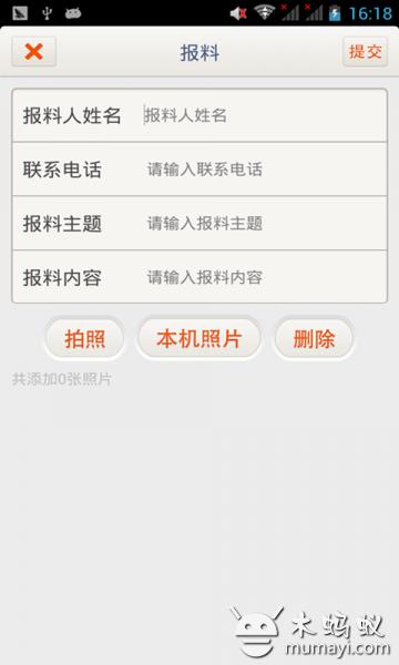 掌上肇庆V2.4.4