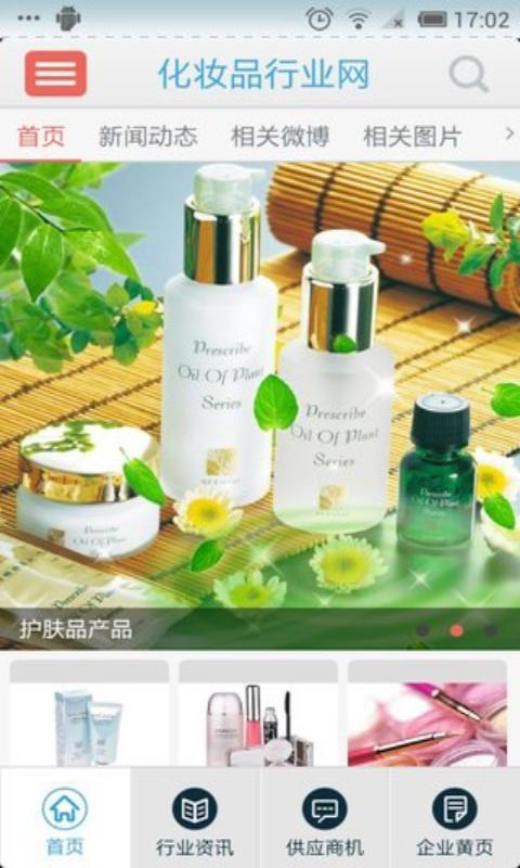 化妆品行业网