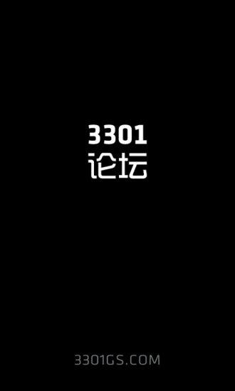 3301论坛截图