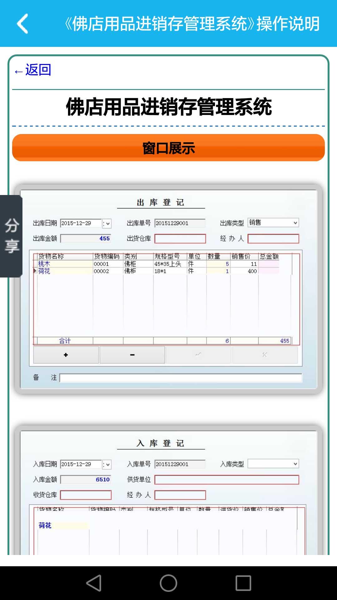 佛店用品管理系统截图