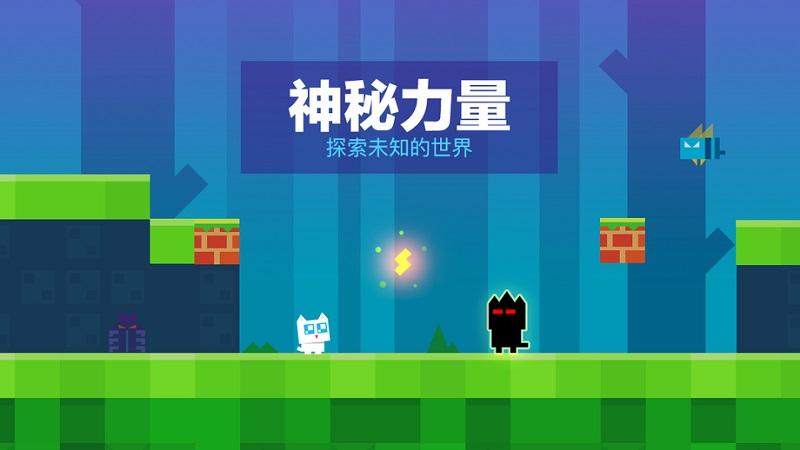 超级幻影猫截图