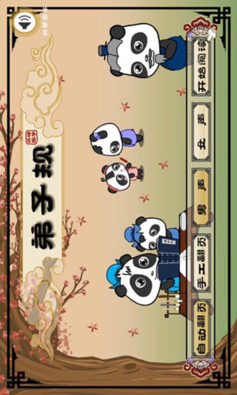 熊猫国学截图