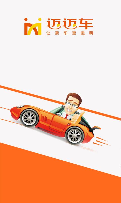 迈迈车商户端截图