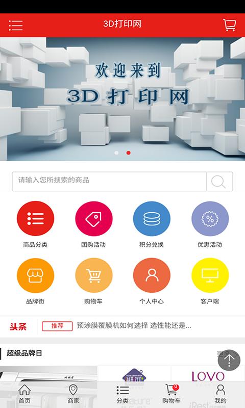 3D打印网
