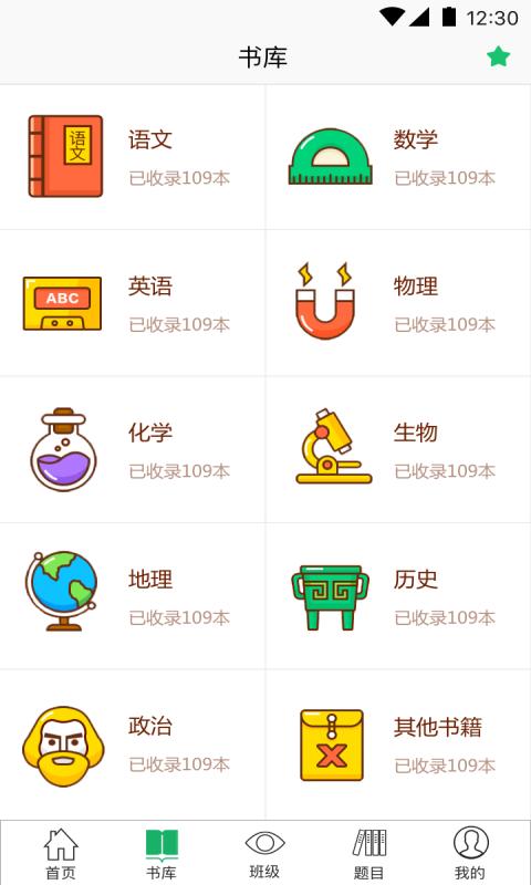 云书包学生版截图