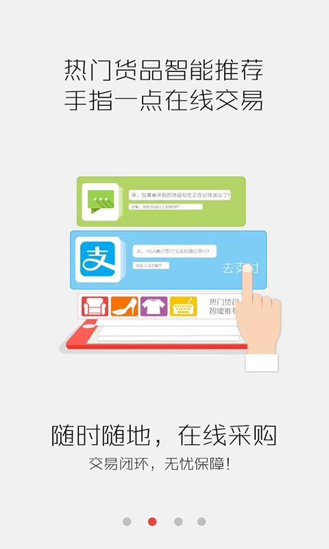 华南城逛市场截图