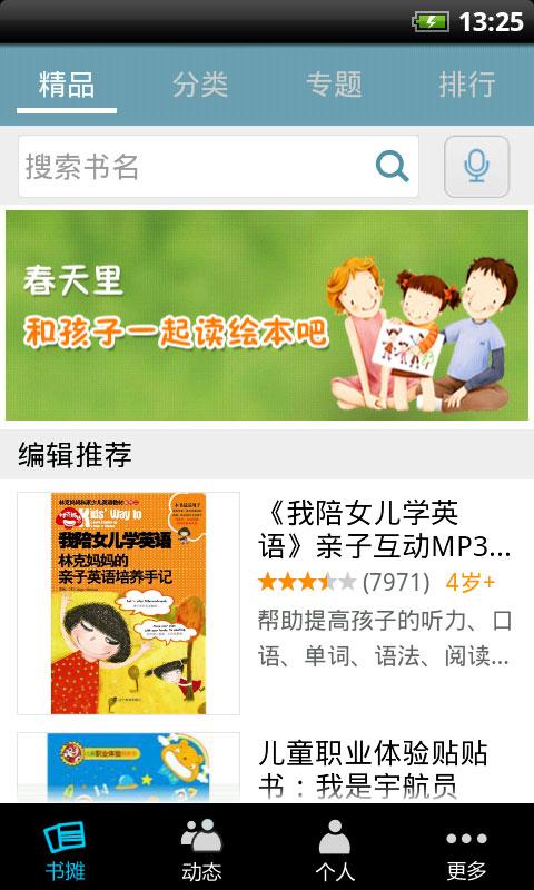 小书虫-儿童图书推荐截图
