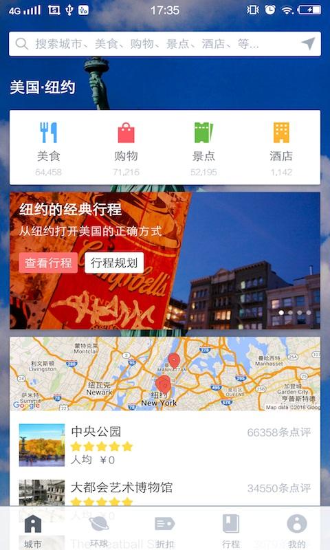 梦想旅行香港版截图